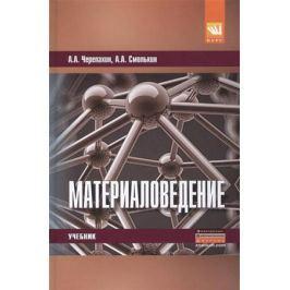 Черепахин А., Смолькин А. Материаловедение. Учебник