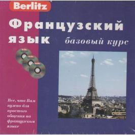 Французский язык. Базовый курс. Комплект: книга + 3 CD