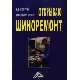 Волгин В. Открываю шиноремонт: Практическое пособие. 2-е издание