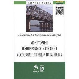 Белогай С., Волосухин Я., Бандурин М. Мониторинг технического состояния и продление жизненного цикла мостовых переездов на каналах. Монография