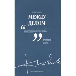 Новиков Ф. Между делом. В двух томах. Том 2