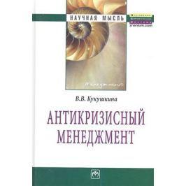 Кукушкина В. Антикризисный менеджмент. Монография