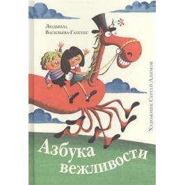 Васильева-Гангнус Л. Азбука вежливости