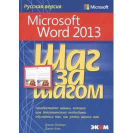 Ламберт Дж., Кокс Дж. Microsoft Word 2013. Шаг за шагом. Русская версия