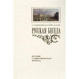 Егоров Б., Пентковский А., Фетисенко О. (ред.)