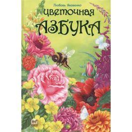 Яковенко Л. Цветочная азбука