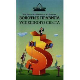 Петрова Ю., Спиридонова Е., Новикова А. Золотые правила успешного сбыта