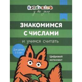 Оганезова О., Козырева Е. (отв. ред.) Знакомимся с числами и учимся считать. Цифровой интеллект. Для детей 2-3 лет