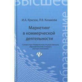 Красюк И., Казакова Л. Маркетинг в коммерческой деятельности. Учебное пособие