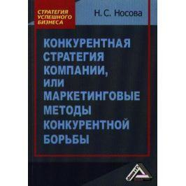 Носова Н. Конкурентная стратегия компании или маркетинговые методы конкурентной борьбы. 2-е издание