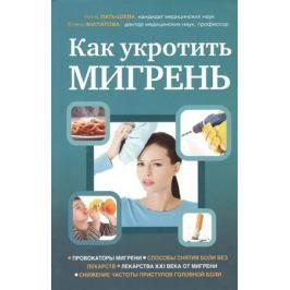 Латышева Н., Филатова Е. Как укротить мигрень