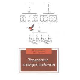 Хорольский В., Таранов М. Управление электрохозяйством. Учебное пособие