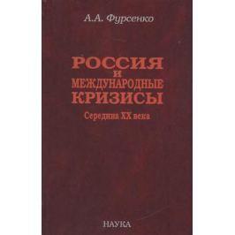 Фурсенко А. Россия и международные кризисы. середина XX века