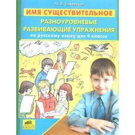 Енжевская М. Имя существительное. Разноуровневые развивающие упражнения по русскому языку для 4 класса