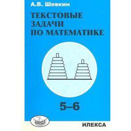 Шевкин А. Текстовые задачи по математике. 5-6 классы