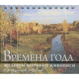 Оленина С. (сост.) Времена года. Шедевры мировой живописи. Еженедельник искусств
