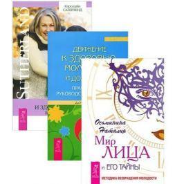 Сазерленд К., Тангаев Ю., Осьминина Н. Мир лица + Движение к здоровью + Молодое и здоровое тело (комплект из 3 книг)