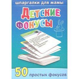 Лерман А. (сост.) Детские фокусы. 50 простых фокусов