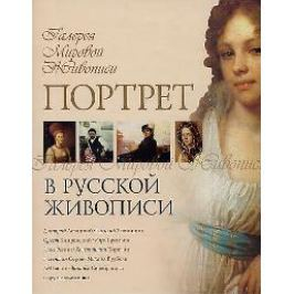 Ефремова Л. Портрет в русской живописи