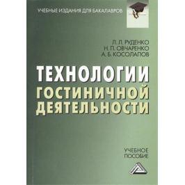 Руденко Л. Технологии гостиничной деятельности Учебное пособие