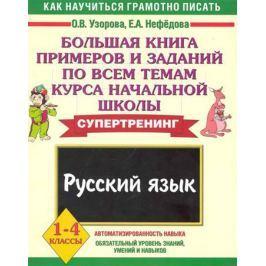 Узорова О., Нефедова Е. Большая книга примеров и заданий… Русский яз. 1-4 кл