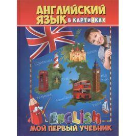 Молодченко Д. Английский язык в картинках. Мой первый учебник