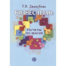 Джакубова Т. Бизнес-план: расчеты по шагам