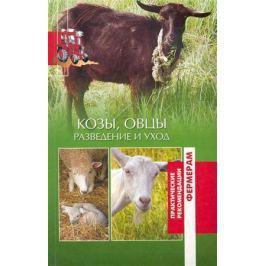 Брехова Н., Лапшова О. (ред.) Козы овцы Разведение и уход