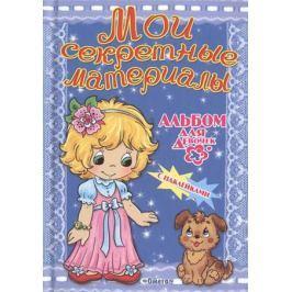 Альбом для девочек с наклейками Мои секретные материалы. Любимый щенок