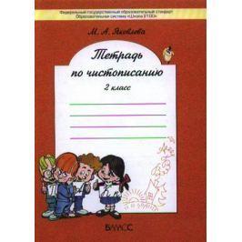 Яковлева М. Тетрадь по чистописанию. 2 класс