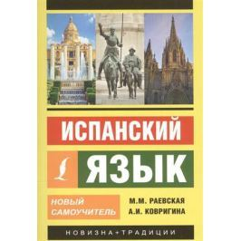 Раевская М., Ковригина А. Испанский язык. Новый самоучитель
