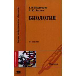 Викторова Т., Асанов А. Биология. Учебное пособие. 2-е издание, стереотипное