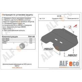 Защита Hyundai IX35 / Kia Sportage 2010- all картера и КПП штамповка
