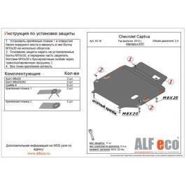 Защита Chevrolet Captiva 2012- 2,4 сталь 2мм картера и КПП