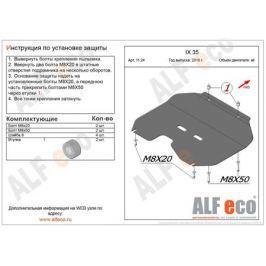 Защита Hyundai IX55 2008- all / Santa Fe II new 2010-2012 2,2 CRDI картера и КПП штамповка