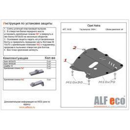 Защита OPEL Astra H; G 1997-2004-2006- /Zafira B all сталь 2мм картера и КПП