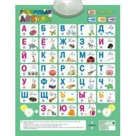 Электронный звуковой плакат Знаток Говорящая азбука (4 режимные кнопки, обр. 2006г.) 70088