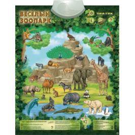 Электронный звуковой плакат Знаток Весёлый зоопарк PL-06-ZOO
