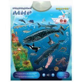 Электронный звуковой плакат Знаток Подводный мир PL-09