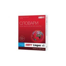ПО Abbyy Lingvo x6 9 языков Профессиональная Европейская версия Full BOX AL16-04SBU001-0100