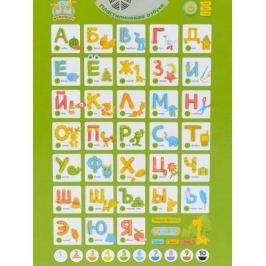 Обучающий плакат Жирафики Пластилиновая азбука