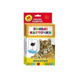 Развивающие карточки Росмэн Животные 99795