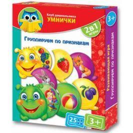 Настольная игра развивающая Vladi toys Группируем по признакам VT1306-02