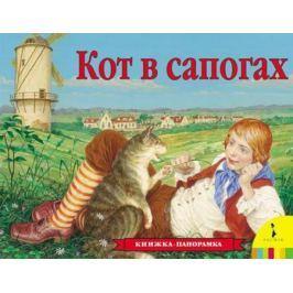 Книжка Росмэн Кот в сапогах (панорамка) 27883