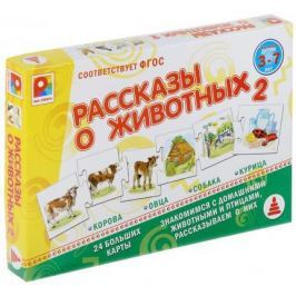 """Настольная игра Радуга развивающая """"Рассказы о животных-2"""" С-959"""