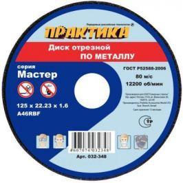 Отрезной диск Практика по металлу 125х22х1.6 032-348