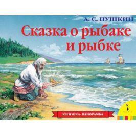Книжка-панорамка Росмэн Сказка о рыбаке и рыбке