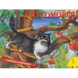 Книжка-панорамка Росмэн У Лукоморья 27901