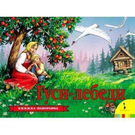 Книжка-панорамка Росмэн Гуси-лебеди