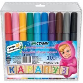 Набор фломастеров СТАММ Карапуз 2 мм 10 шт разноцветный Ф302